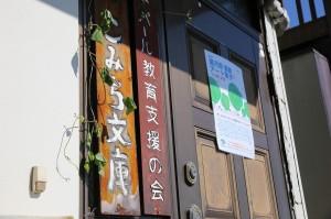 No28 こみち文庫 (1)