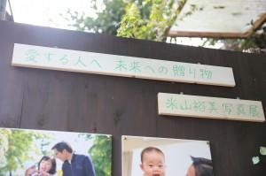 No37 和っしょい(屋外展示) (2)