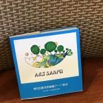 湯河原・真鶴アート散歩・フォトブック