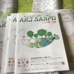 第7回 湯河原・真鶴アート散歩のマップができあがりました。